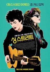 Poster coreano Sing Street