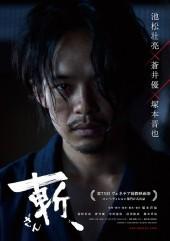 zan-killing-tsukamoto-poster