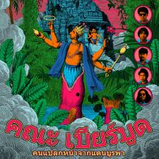 khana image
